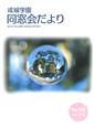 成城学園同窓会だより102号(2016年春発行)