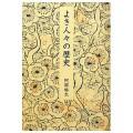 よき人々の歴史 /阿部祐太(53C)