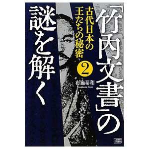 111216_takeuchi2