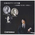 【CD】日本のピアノ・ソナタ選~小松耕輔・乾春男・大澤壽人~/乾春男(文乙21)