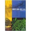 複雑系と建築・都市・社会/朝山秀一(23E)