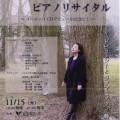 稲田潤子(中62欅)ピアノリサイタル ~ヨーロッパCDデビューを記念して~