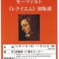 【成城大学図書館】モーツァルト《レクイエム》初版譜展示