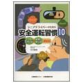 シニアドライバーのための安全運転習慣10 データでわかる・危険が見える運転術/北村 憲康(39経F)