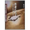 若者たちよ! 君たちに伝え残したいことがある。 近代史の真実と日本の危機/渡辺洋一(20文II)