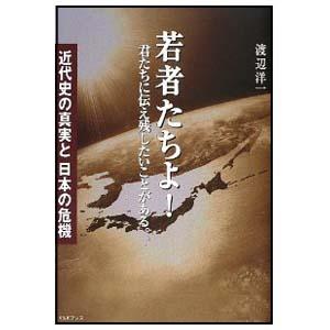 130218_wakamono