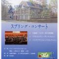 【成城学園中学校高等学校】成城学園吹奏楽部スプリングコンサート