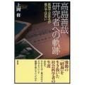 高島善哉 研究者への軌跡-孤独ではあるが孤立ではない /上岡修(18経A)
