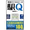 鉄道クイズシリーズ 駅Q 駅が大好きになる100問/冨田行一(11法D)