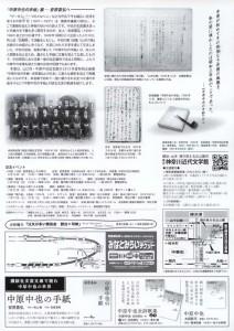 130423_yasuhara02