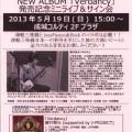 藤井黎元(在法4B) NEW ALBUM「Verdancy」発売記念ミニライブ&サイン会