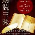 金田賢一(32F) 朗読三昧 KK&MM PRESENTS ROU-DOKU ZAN-MAI