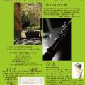 金川信江(クラリネット)木陰のギャラリーコンサート in Gallery鶉