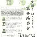 山室陽子(7B・廣塚陽子) 胡弓(藤植流四弦)三曲演奏会