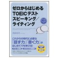 ゼロからはじめる TOEICテスト スピーキング/ライティング CD付/西部有司(39経E)
