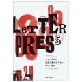 レタープレス・活版印刷のデザイン、新しい流れ ~アメリカ、ロンドン、東京発のニューコンセプト/碓井美樹(33短C/33文B)