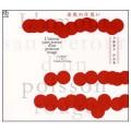 "【CD】当摩泰久""金魚の片思い"" 当摩泰久 作品集(29新高B)"
