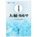 人・縁・カルマ/浅野信(29経G)