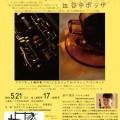 金川信江(43新高C)〈クラリネット〉カフェで気ままなコンサート in 谷中ボッサ