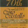 コーロ・カステロ70周年記念コンサート