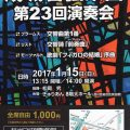 成城管弦楽団 第23回定期演奏会