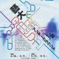 日原 佑花子(新高64B)メトロ文化財団受賞者展 GEIDAI UNDERGROUND