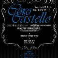 コーロ・カステロ2017コンサート