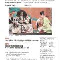 能、三味線音楽、日本舞踊を一堂に会して/(一社)成城古典芸能協会