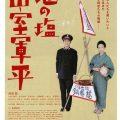 映画 地の塩 山室軍平/森岡 龍(58C)