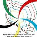 【成城学園創立100周年記念】せたがやまちなか研究会