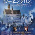 ローエングリン/深作健太(38文A)演出オペラ