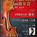 成城管弦楽団 第25回定期演奏会