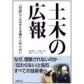 土木の広報 「対話」でよみがえる誇りとやりがい/三上美絵(5法C)