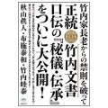 正統竹内文書口伝の『秘儀・伝承』をついに大公開!/布施泰和(29B)