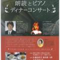 金田賢一(32F)朗読とピアノ ディナーコンサート