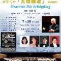 成城合唱団80周年記念演奏会