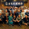 2011まちだ成城会総会報告