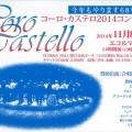コーロ・カステロ2014コンサート