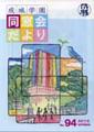 成城学園同窓会だより94号(2012年春発行)