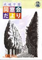 成城学園同窓会だより95号(2012年秋発行)