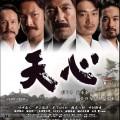 星加正紀(31経D) 成城から生まれた映画「天心」