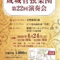 成城管弦楽団 第22回定期演奏会