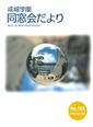 成城学園同窓会だより103号(2016年秋発行)
