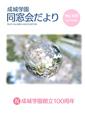 成城学園同窓会だより104号(2017年春発行)