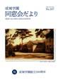 成城学園同窓会だより107号(2018年秋発行)