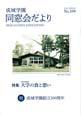 成城学園同窓会だより108号(2019年春発行)
