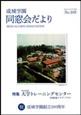 成城学園同窓会だより109号(2019年秋発行)