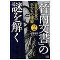 「竹内文書」の謎を解く-古代日本の王たちの秘密②-/ 布施泰和(29B)