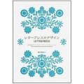 レタープレスのデザイン/碓井美樹(33短C/33文B)