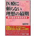 医療に頼らない理想の最期/塩田芳享(24文E)